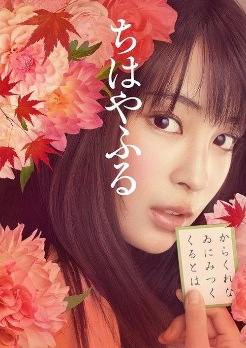 Chihayafuru: The Movie I et II Chihay10