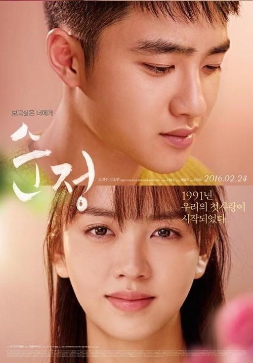 Pure Love / Unforgettable Kim-so10
