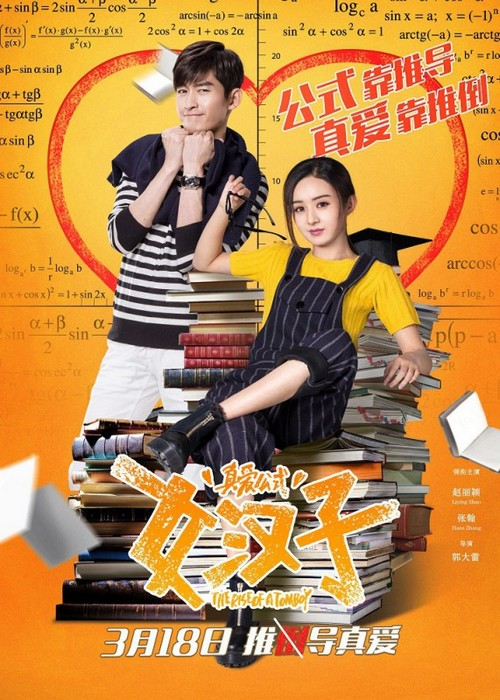 [ C-Film ] The Rise Of A Tomboy The-ri10