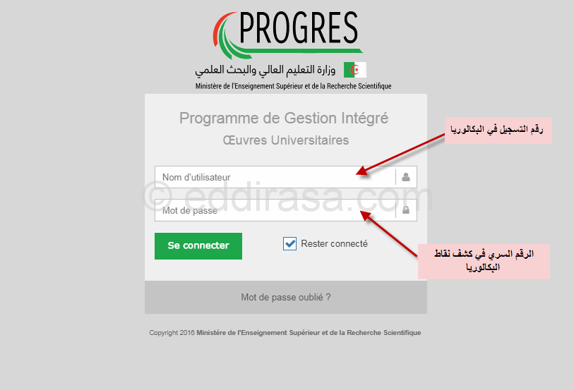 شرح شامل لكيفية التحويل الجامعي مع الوثائق اللازمة له Transferts universitaires 110