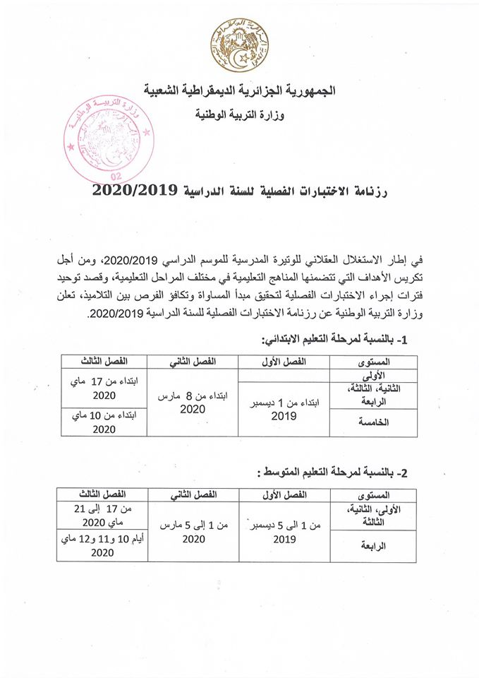 رزنامة الاختبارات_الفصلية للسنة الدراسية 2020/2019 11111