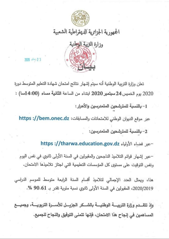 نـتـائـج شـهـادة الـتعلـيـم المتوسط 2020 BEM 12111