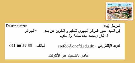 تسجيلات الدراسة بالمراسلة في الديوان الوطني للتعليم والتكوين عن بعد 2018-2019(ONEFD) 1510