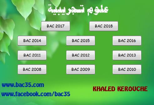 جميع مواضيع وحلول البكالوريا من 2008 إلى 2018 شعبة علوم تجريبية (BAC35) في برنامج واحد Screen16