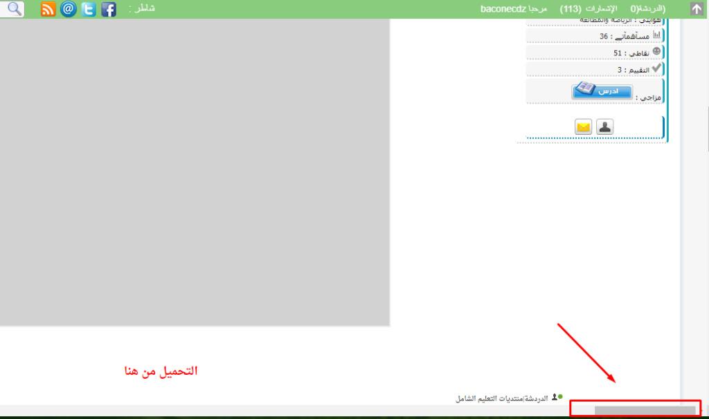 الصفحة داخل المواضيع تظهر بعرض أوسع Screen20