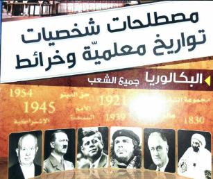 جميع كتب الأستاذ محمودي عادل في التاريخ والجغرافيا لكل الشعب - ملخصات+مصطلحات+شخصيات ( بكالوريا ) Screen38