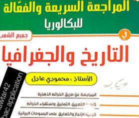 جميع كتب الأستاذ محمودي عادل في التاريخ والجغرافيا لكل الشعب - ملخصات+مصطلحات+شخصيات ( بكالوريا ) Screen39