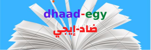 ضَــــــــــــاد إيــــجــــــي dhaad-EGY