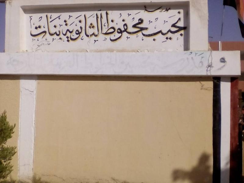تزيين مدخل المدرسة بعبارات تحث الطالبات علي نظافة المدرسة 118