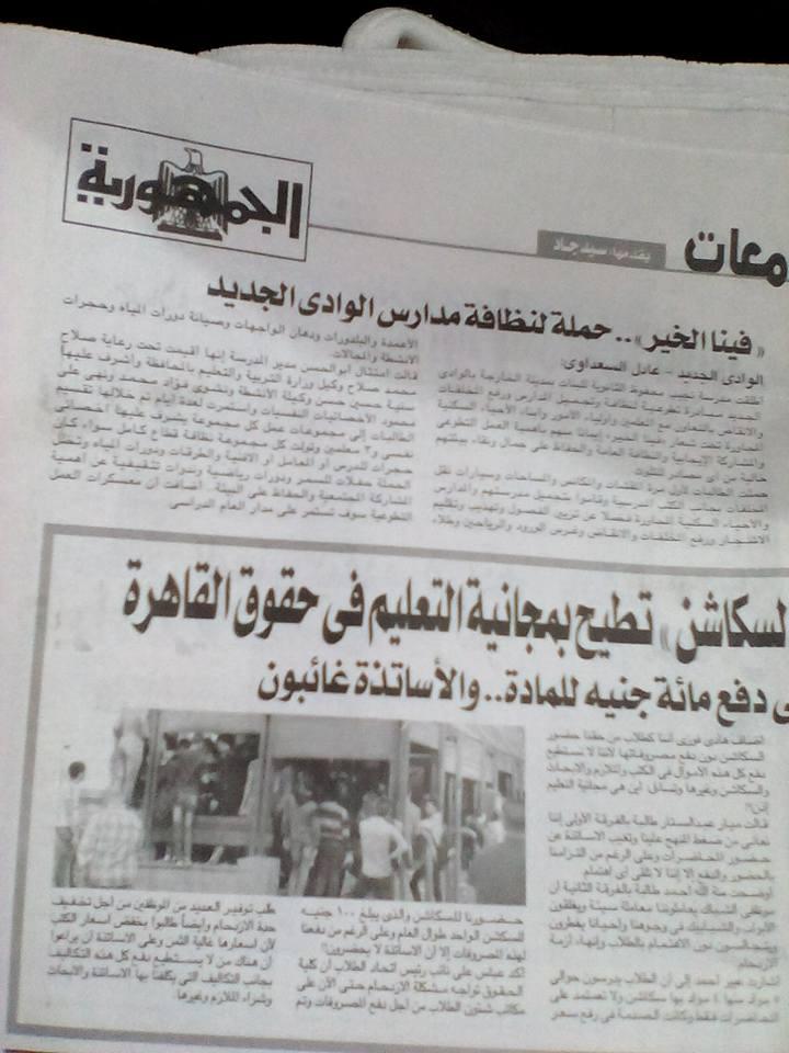 خبر عن حملة فينا الخير في جريدة الجمهورية 124