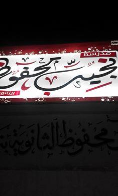 اللافته الجديده للمدرسه 135