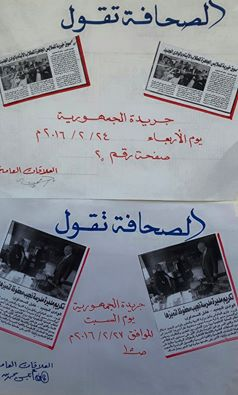 بالصور : الصحافة تقول عن مدرسة نجيب محفوظ 166