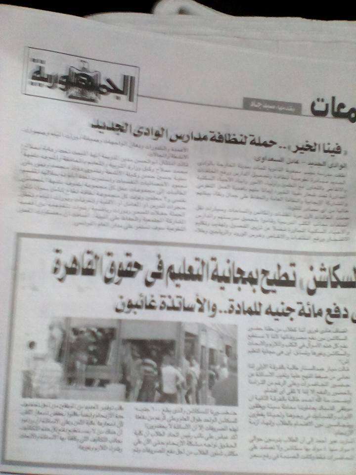 خبر عن حملة فينا الخير في جريدة الجمهورية 225