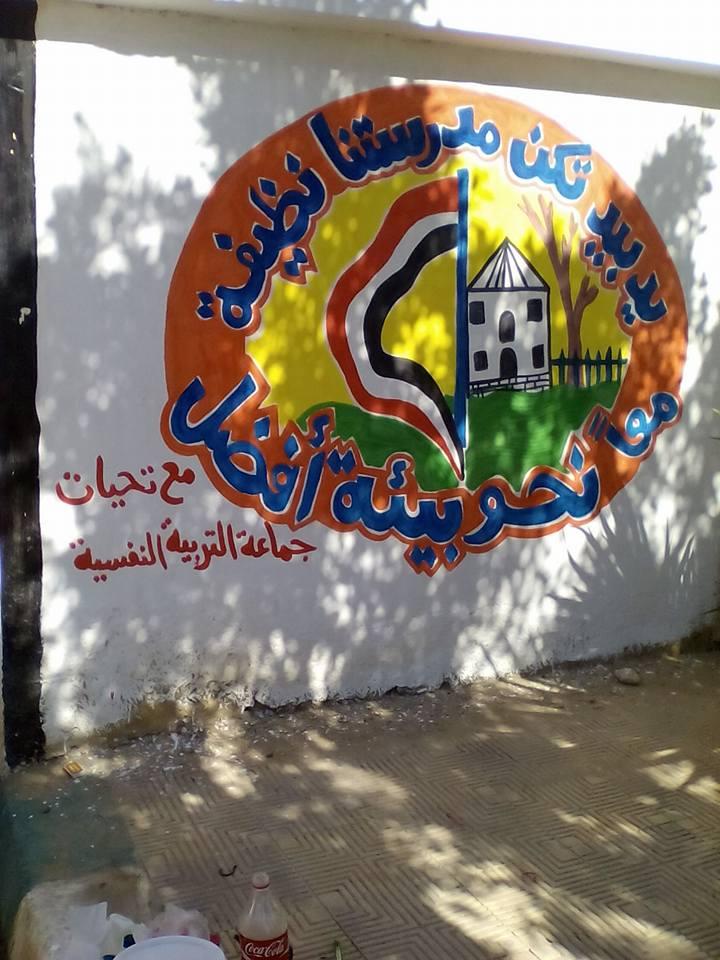تزيين مدخل المدرسة بعبارات تحث الطالبات علي نظافة المدرسة 317
