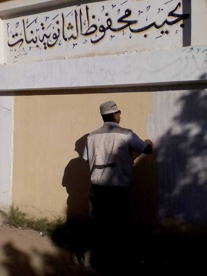تزيين مدخل المدرسة بعبارات تحث الطالبات علي نظافة المدرسة 412