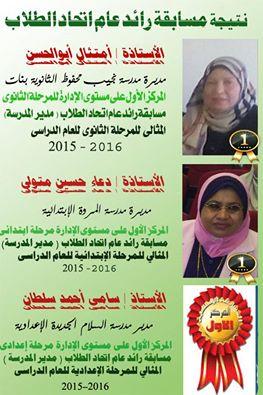 بالصور : نتيجة مسابقة رائد عام اتحاد الطلاب 529