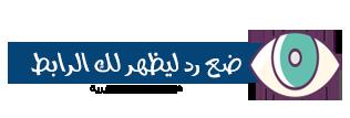 [رمضان2017] استايل بني رمضاني محول  5132110
