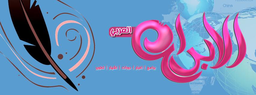 المعهد العربي للابداع