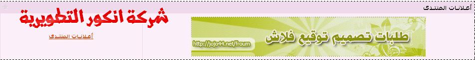 هاك الاعلانات المطور تغير البنرات تلقائى لـ 3.8.0 :: مميز :: 811