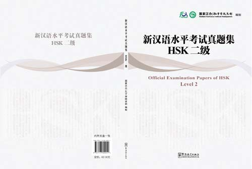 Download 新汉语水平考试真题集HSK二级 Official Examination Papers of HSK Level 2 (PDF + AUDIO) Offici11