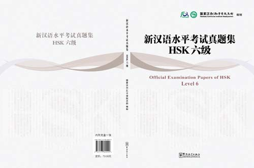 Download 新汉语水平考试真题集HSK六级 Official Examination Papers of HSK Level 6 (PDF + AUDIO) Offici12