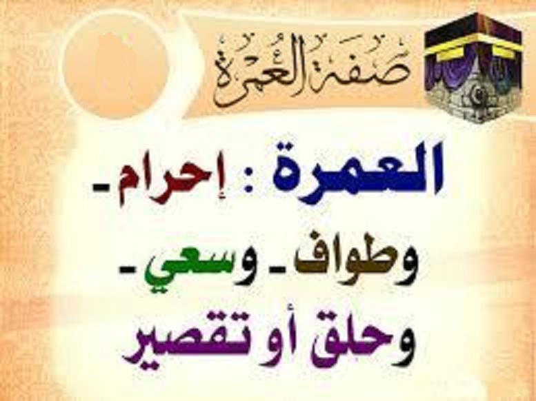 مناسك العمرة - كيفية أدائها. Images10