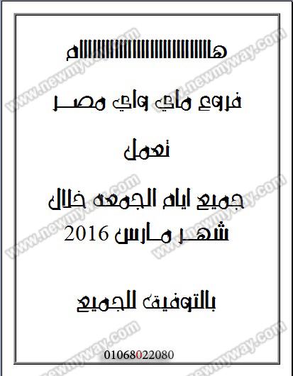 هاااااام .. فروع ماي واي مصر تعمل جميع ايام الجمعه خلال مارس 2016 Untitl10
