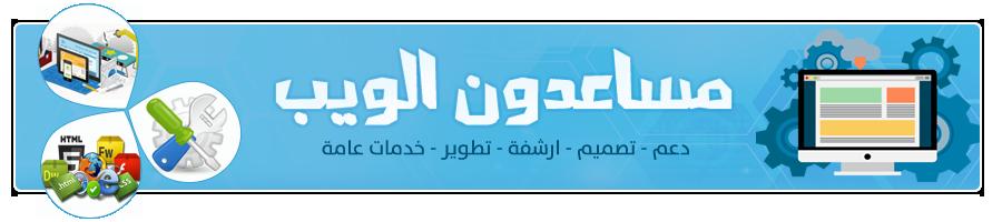 مساعدون الويب موقعكم الاول في التطوير والأكواد واشهار وتنشيط مواقعكم  Uo_ouo40