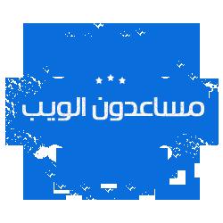 مساعدون الويب موقعكم الاول في التطوير والأكواد واشهار وتنشيط مواقعكم  Ym857810