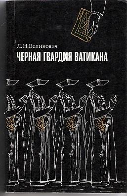 Л.Н. Великович ЧЕРНАЯ ГВАРДИЯ ВАТИКАНА ВВЕДЕНИЕ  __oeaa10