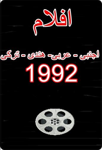 الافلام سنة 1992 مباشرة