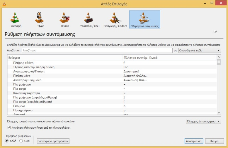 VLC Media Player 3.0.6 - Ένας από τους καλύτερους player 910