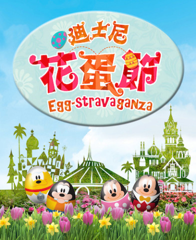 Hong Kong Disneyland - novità 001-mo10
