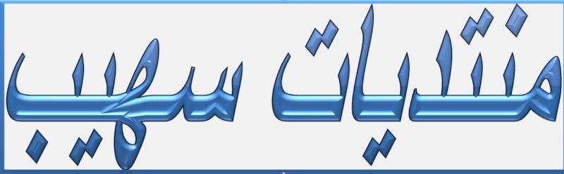 Montadayat SAHIB