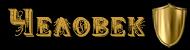 Грибной лес - Страница 4 53231112