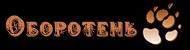 Грибной лес - Страница 4 53649710