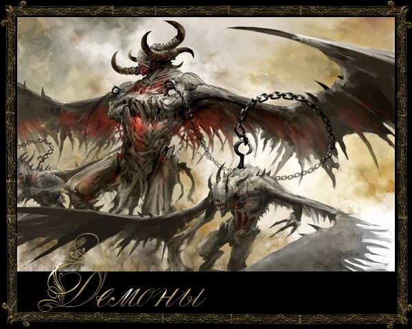 Демоны Eaza10