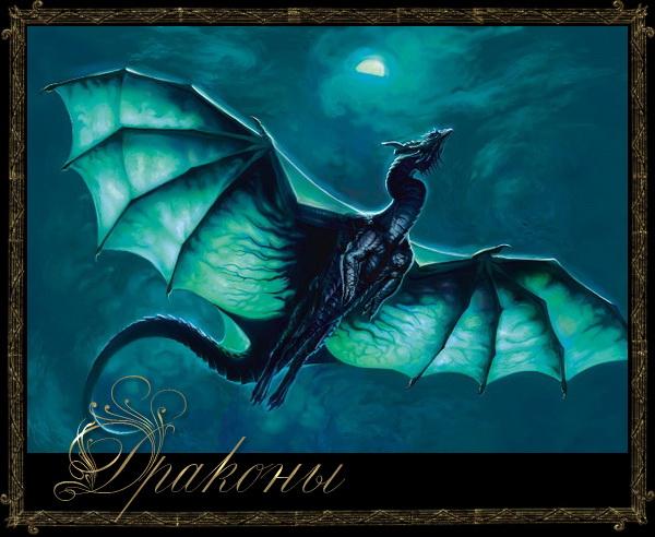 Драконы Eaza11