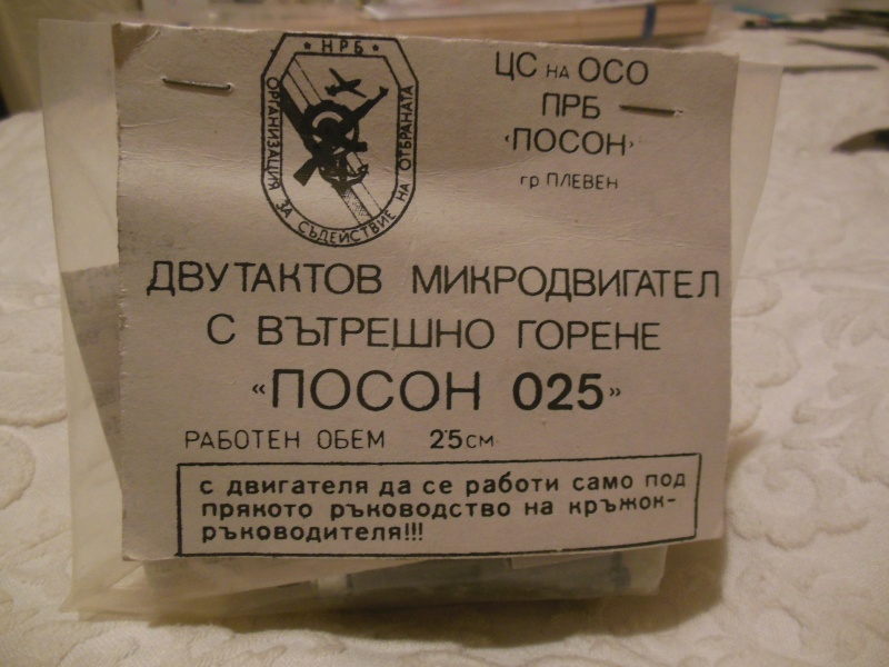 Bulgarian POSON 2.5cc Poson_11