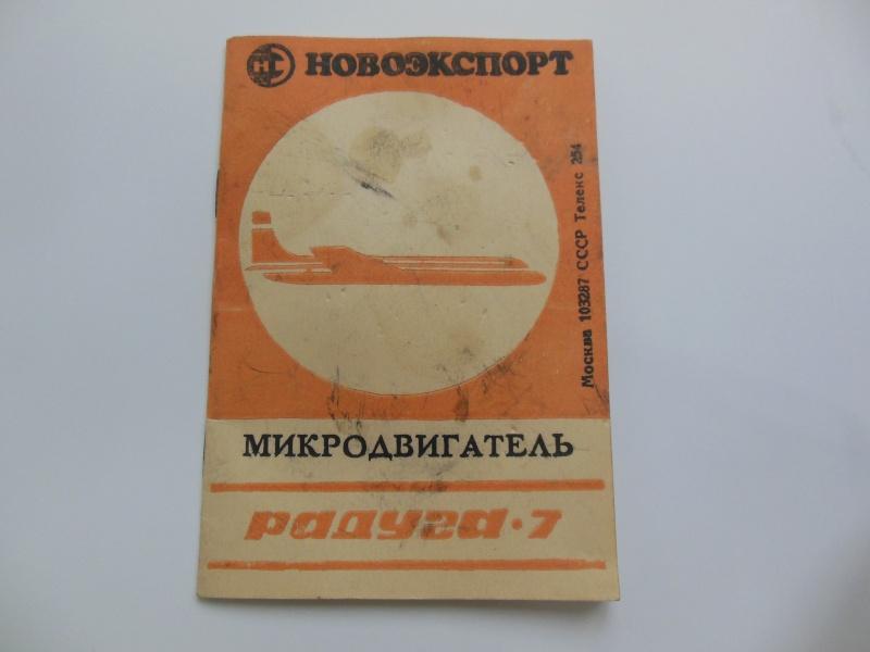 Russian Raduga Rainbow 7cc Raduga10