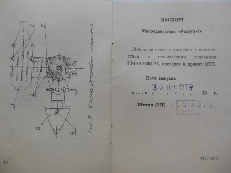 Russian Raduga Rainbow 7cc Raduga12