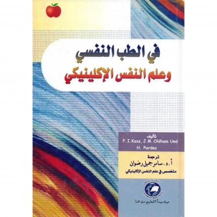 في الطب النفسي و علم النفس الإكلينيكي المترجم: أ.د. سامر جميل رضوان 43309110