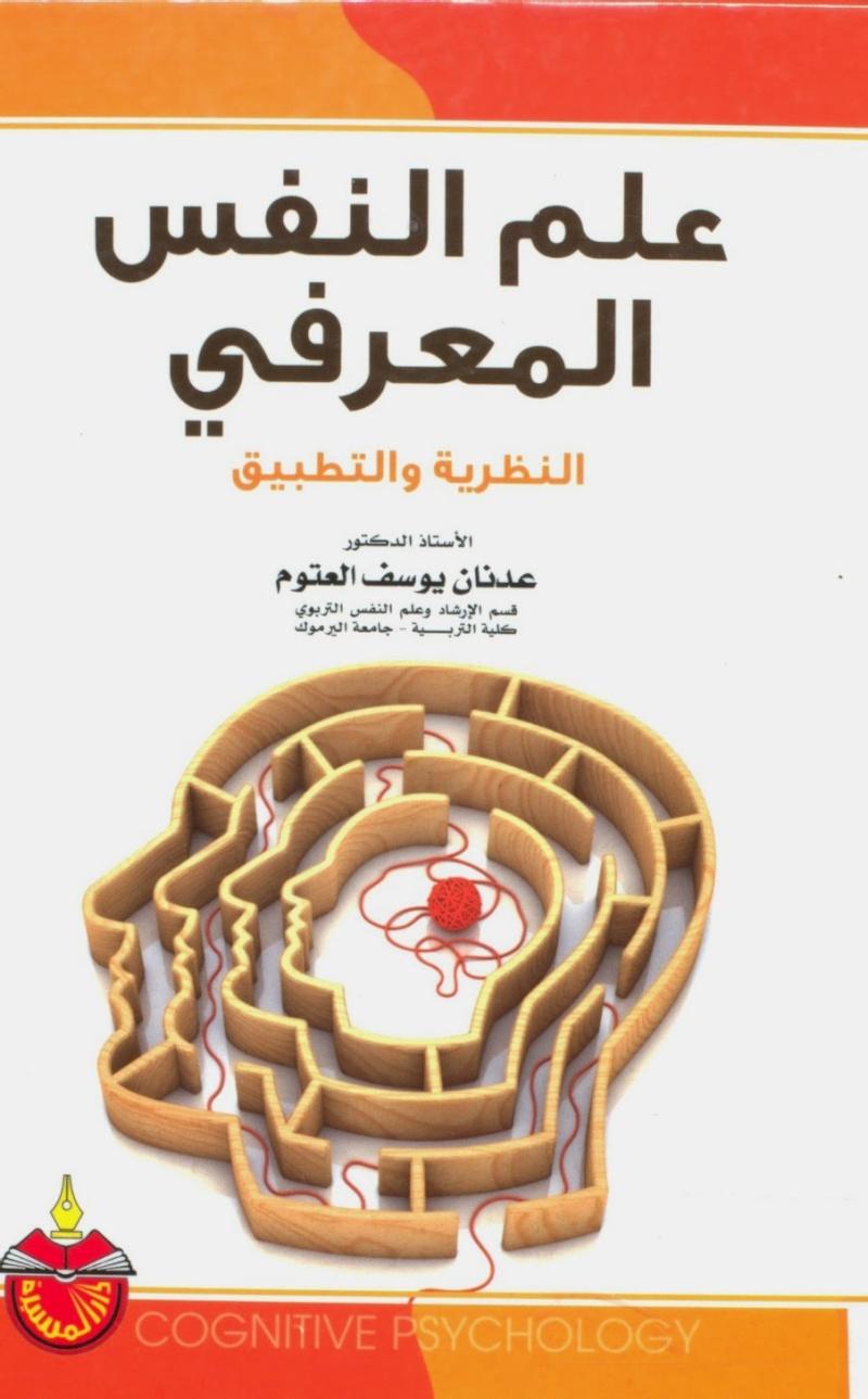 علم النفس المعرفي النظرية والتطبيق تأليف عدنان يوسف العتوم 78327810