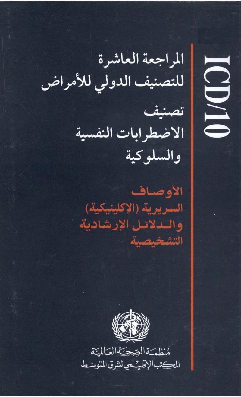 المراجعة العاشرة للتصنيف الدولي للأمراض تصنيف الإضطرابات النفسية والسلوكية: الأوصاف السريرية الإكلينيكية  والدلائل الإرشادية التشخيصية  ICD 10 Eoai_o10