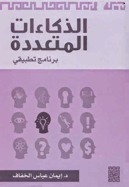 الذكاءات المتعددة (برنامج تطبيقي)  إيمان عباس الخفاف Ody_oo10