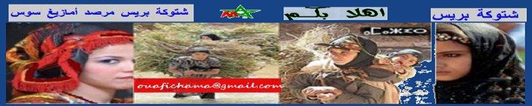 Souss - chtoukapresse.com le portail souss Amazigh Loho_c10