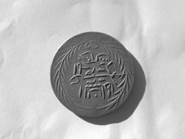 monnaie arabe Img_0512