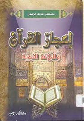 مجموعة مصطفي صادق الرافعي-اعجاز القران والبلاغة النبوية 11