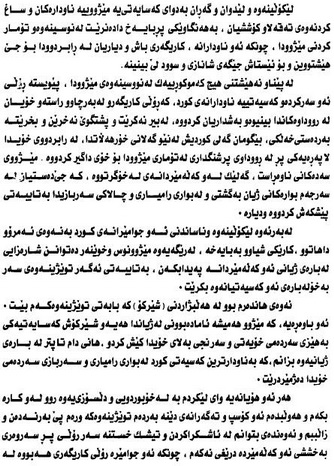 ئهسهدهدین شێركۆ ( ژیاننامهو ڕۆڵی له شهڕی خاچیهكاندا ) - عطا عبدالرحمن محی الدین 111