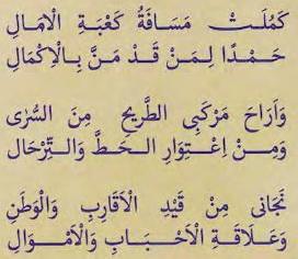 دیوان مولانا خالد  - مولانا خالد النقشبندی 112